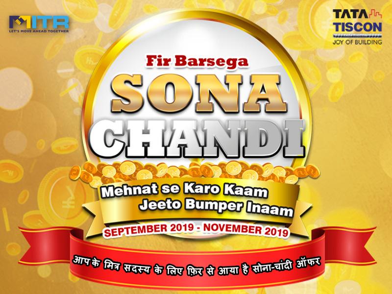 Sona_Chandi_Offer